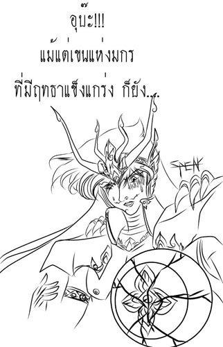 聖闘士星矢02