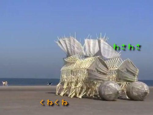 テオ・ヤンセンの風力で動作する彫刻