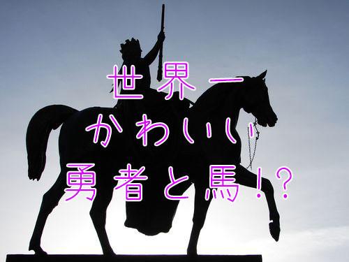 戦士とその馬00