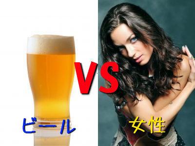 ビールvs女性