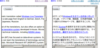 Windows Live Translator SS thumb