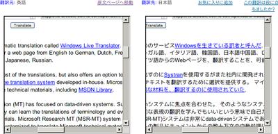 Windows Live Translator SS thumb