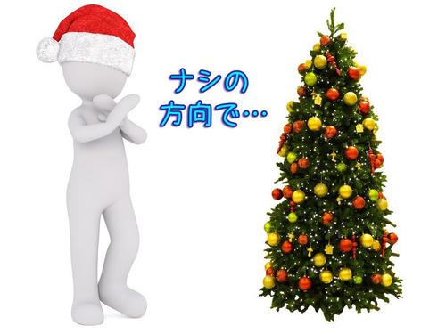 アメリカ人の45%がクリスマスを飛ばしたがっている