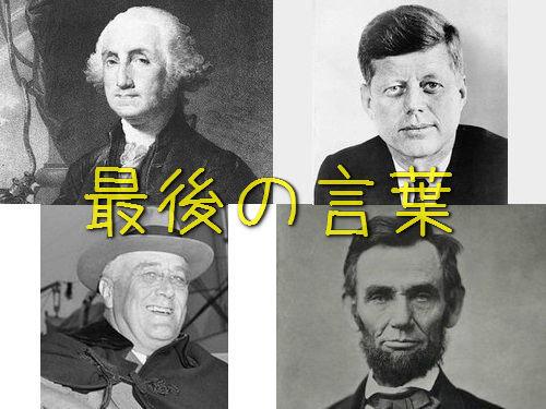 歴代アメリカ大統領の最後の言葉00