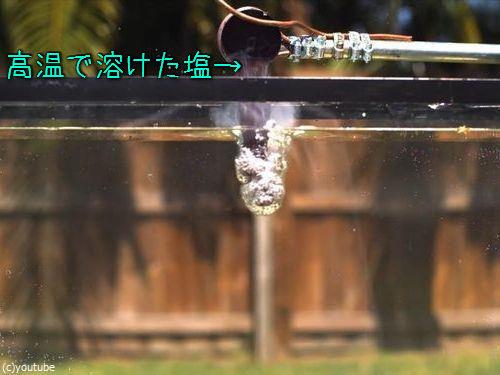 高温で溶けた「塩」を水に入れる00