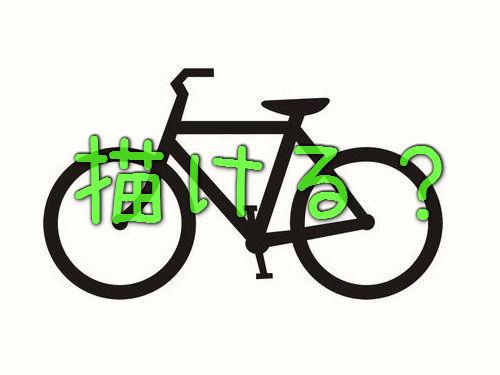 人は自転車を描けないことがわかった00