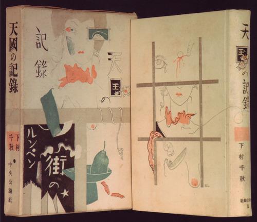 34戦前の雑誌1931