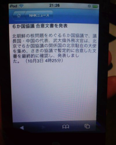 iPod touch/iPhone向けNHKニュース、その2