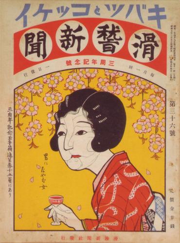32戦前の雑誌1930