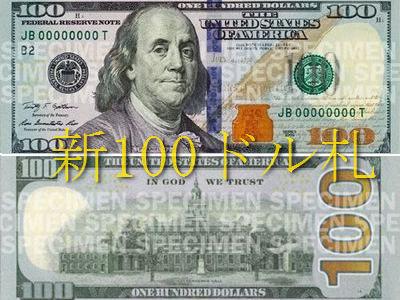 100ドル札 00-2010