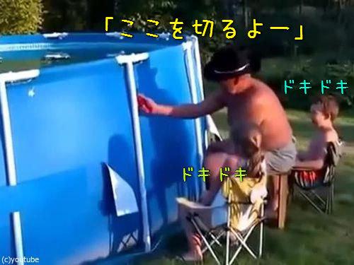 おじいちゃん「プールの水を空にするよ!」00