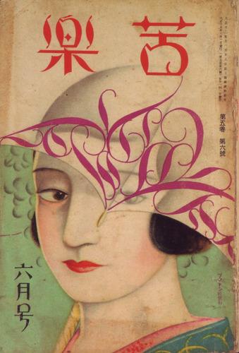 15戦前の雑誌1926