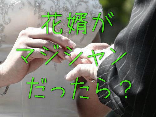 結婚式で花婿がマジシャンだった場合00