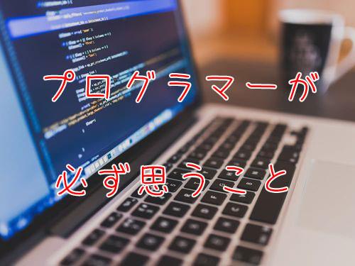 プログラミングを学ぼうとすると…00