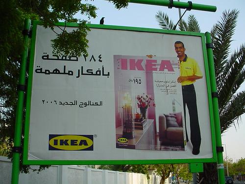 サウジアラビアのIKEAのカタログ00