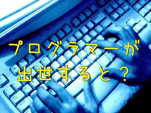 プログラマーにおける進化00