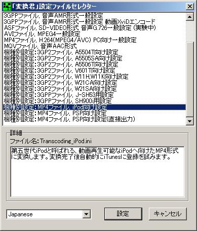henkankun_setup.png