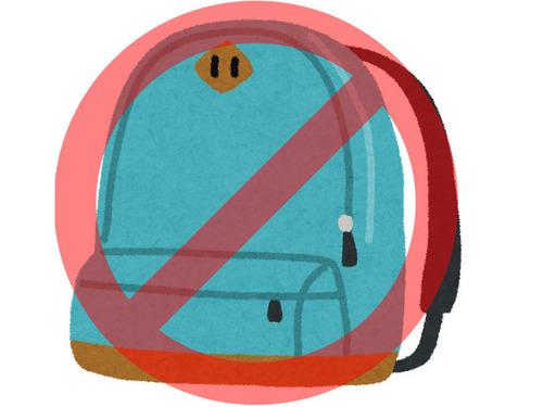 リュックサックが禁止になった海外の学校