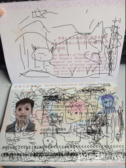 中国人によるパスポートのトラブル01