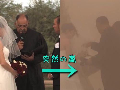 結婚式の愛の誓いのときに強烈な嵐00