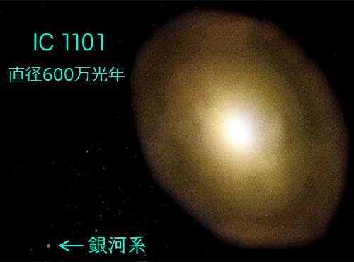 宇宙最大の銀河01