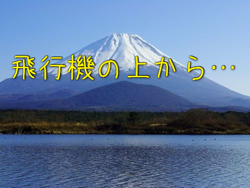 飛行機の窓から撮った富士山00