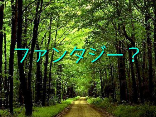 ファンタジーみたいな森00