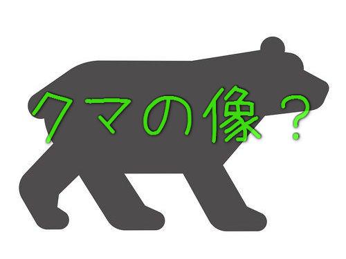 ロシアのクマの像00