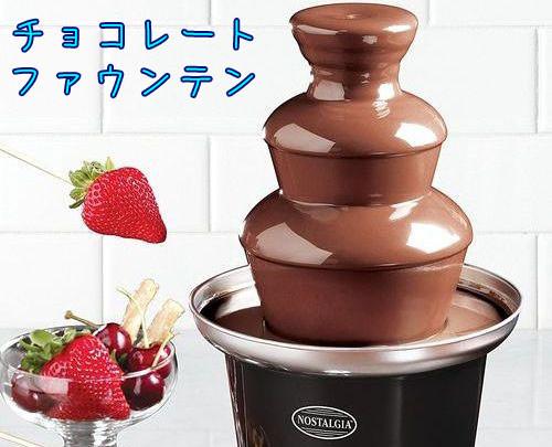 チョコレート・ファウンテンのレビュー00