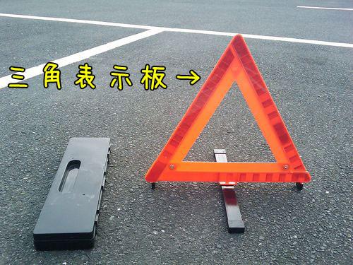 ドイツの高速道路で三角表示板の代用品00