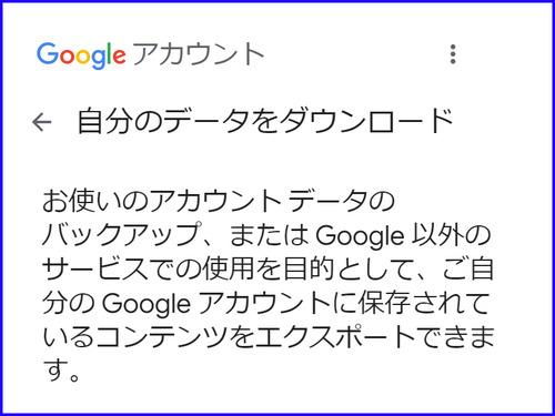 Googleのデータをダウンロード