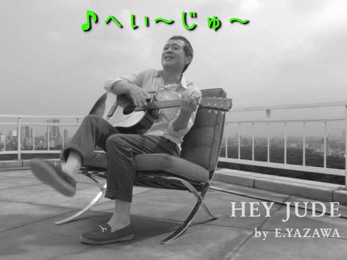 矢沢のHeyjude00