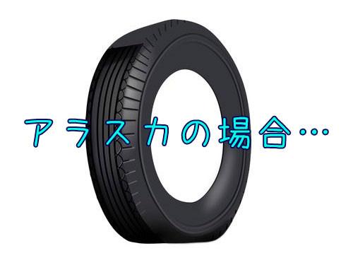 アラスカのタイヤのパンク00