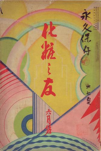 29戦前の雑誌1929