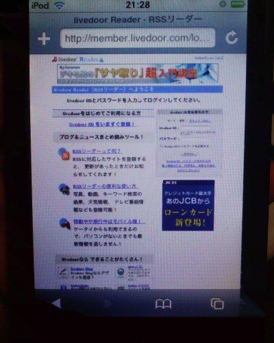 iPod touchで見たライブドアログイン画面