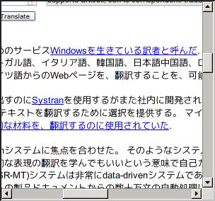 Windows Live Translator SS 2