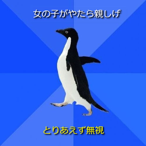 社交性のないペンギン08●女の子がやたら親しげ ─ とりあえず無視