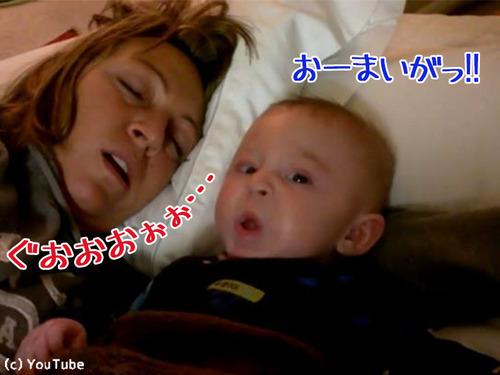 お母さんのいびきに赤ちゃんは…00