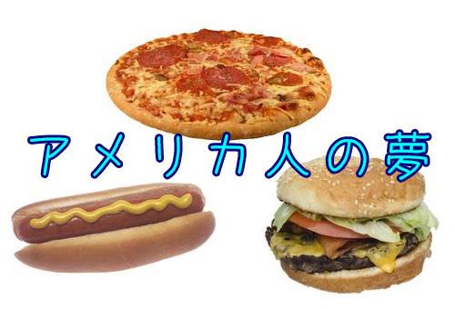 アメリカ人の夢の食べ物00