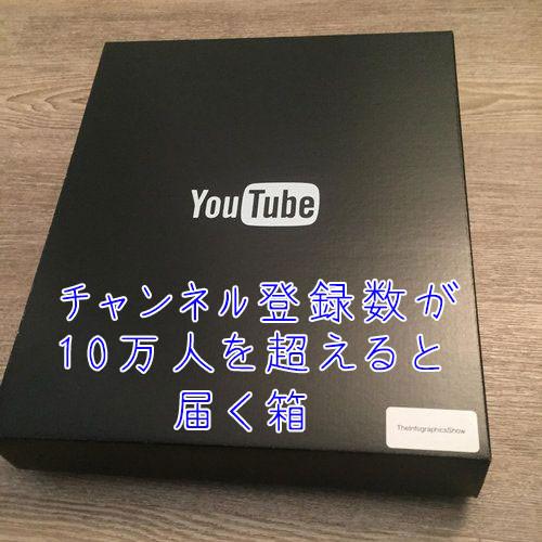 Youtubeでチャンネル登録者が10万人を超えると…00