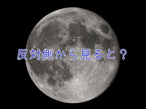 裏側から見た月00