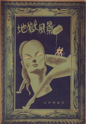 16戦前の雑誌1927