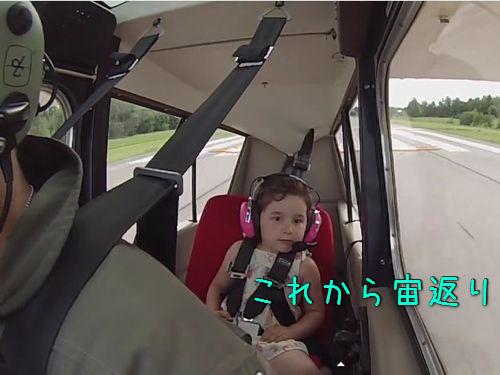 4歳の子供が宙返り飛行機00