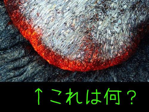 美しい溶岩00