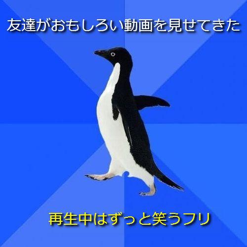 社交性のないペンギン21●友達がおもしろい動画を見せてきた ─ 再生中はずっと笑うフリ