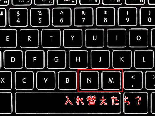 MとNのキーボード位置を交換00