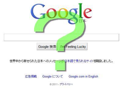 google検索00