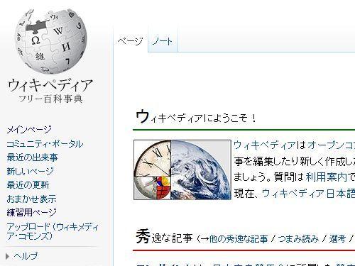 ウィキペディアありがとう00