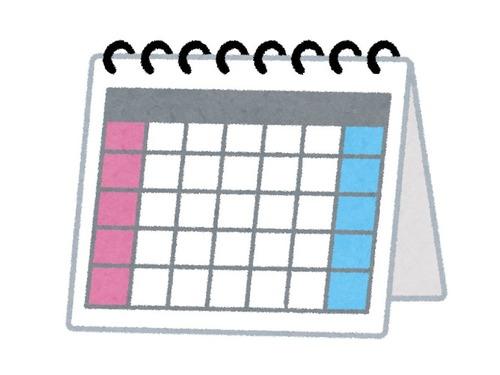世界中で通用する日付