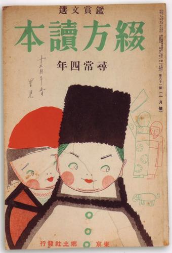 36戦前の雑誌1933